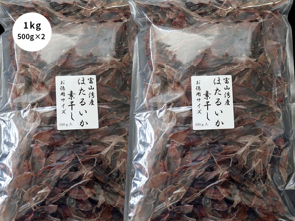 富山湾産ほたるいか素干1kg