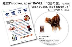 雑誌DiscoverJapanTravel「北陸の旅」に掲載されました