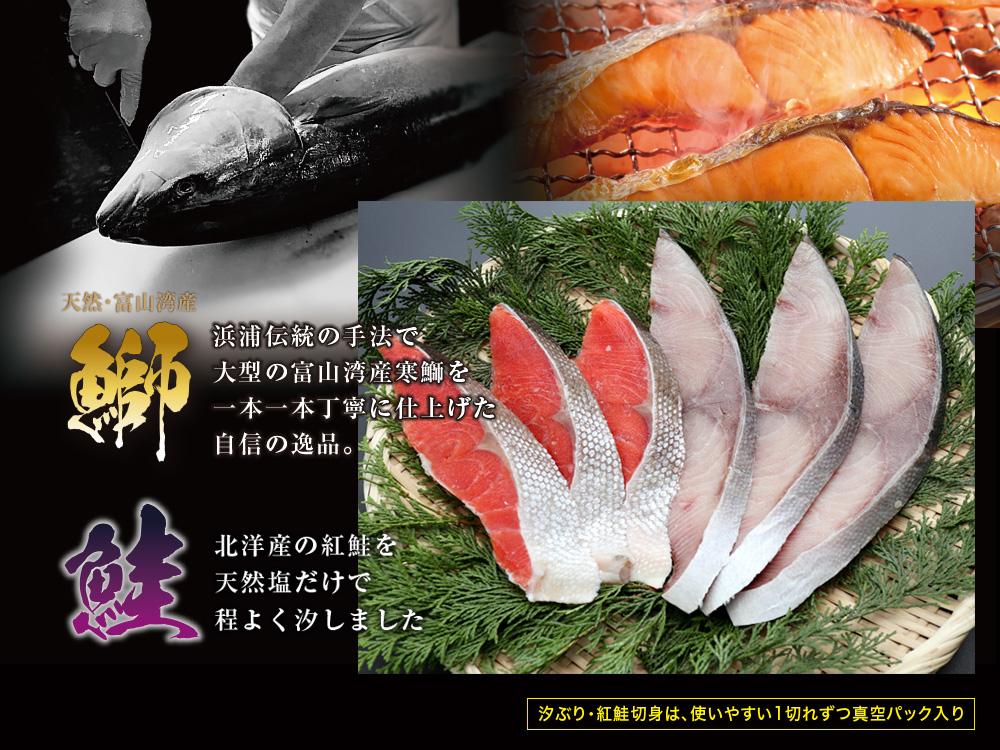 汐ぶり、汐紅鮭