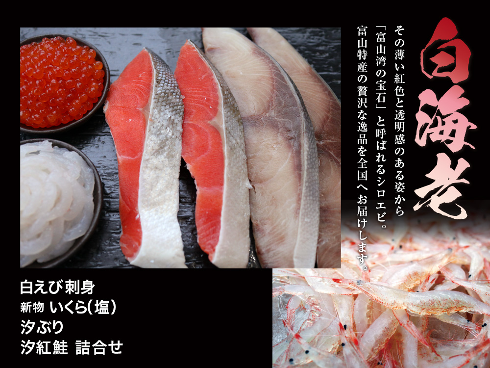白えび、いくら、汐紅鮭、汐ぶり 詰合せ