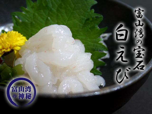 白えび刺身100g