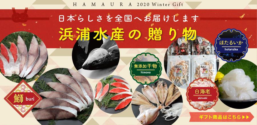 浜浦水産の冬ギフト 贈り物 お取り寄せ