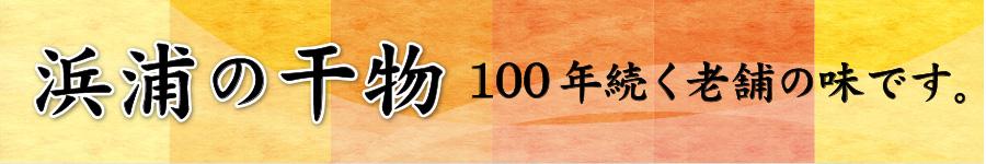 浜浦の干物 100年続く老舗の味
